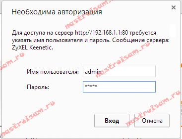192.168.1.1 admin admin zyxel