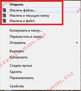 Скачать программу для открытия файлов rar на windows 7