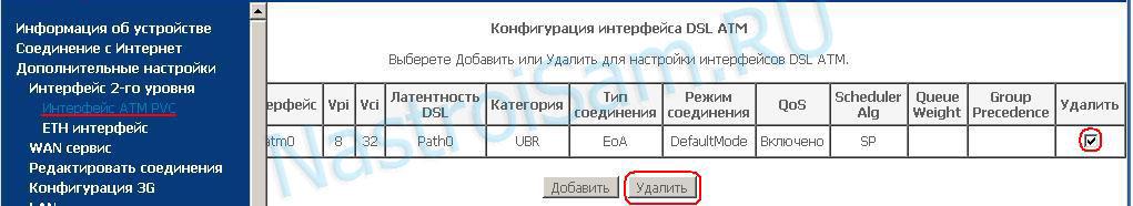 настройка adsl модема sagemcom 2804