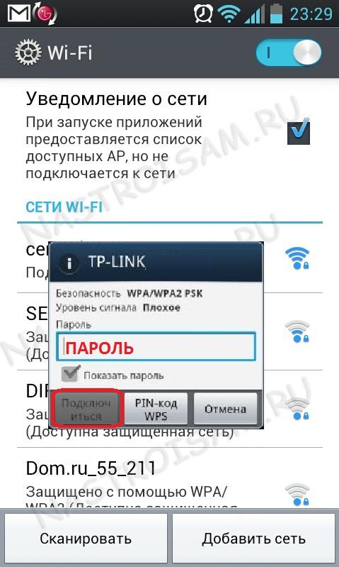 как показать пароль от вайфая на телефоне