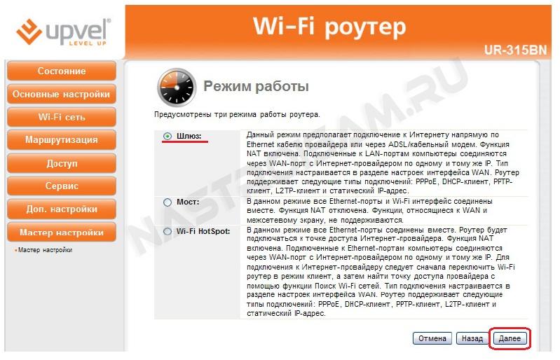 как настроить роутер upvel ur-315bn, настроить wifi на upvel ur-315bn, 192.168.10.1 upvel ur-315bn