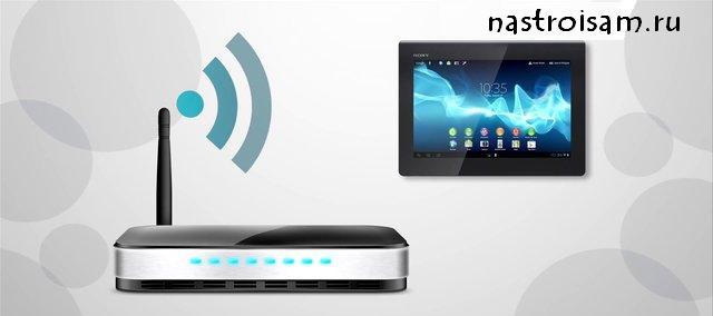 подключить роутер к планшету wi-fi