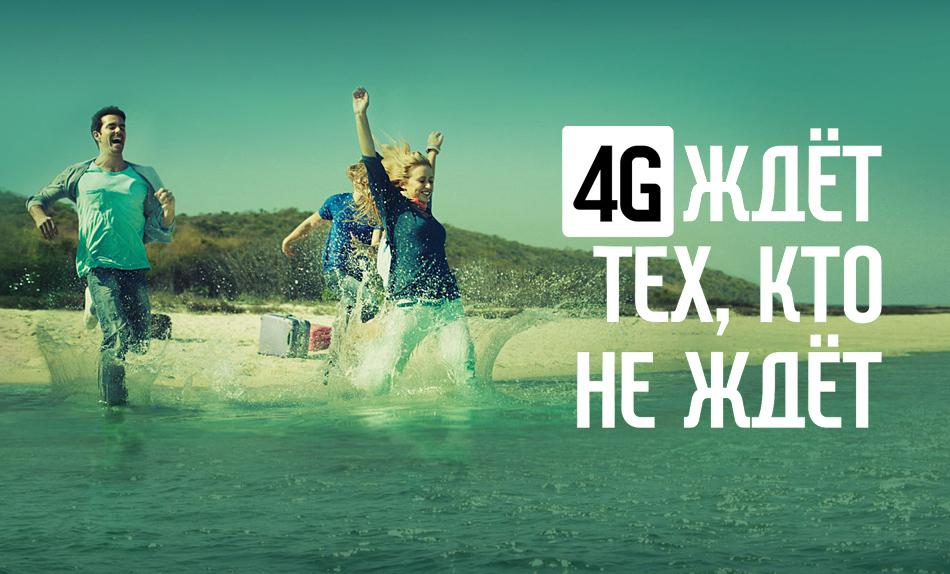 4G-megafon