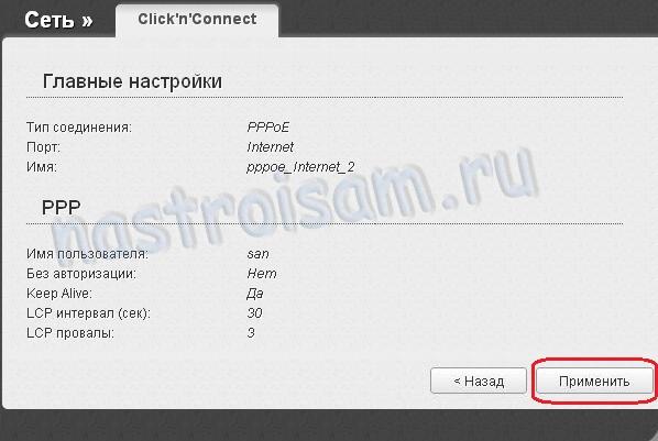 подключение дир-615 к интернет