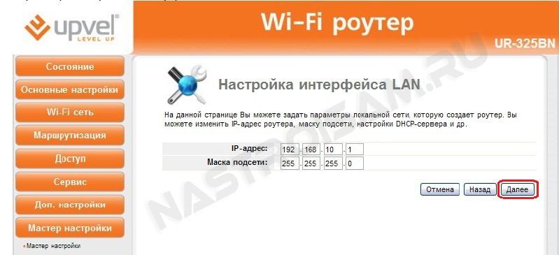 как настроить роутер upvel ur-325bn, настроить wifi на upvel ur-325bn, 192.168.10.1 upvel ur-325bn