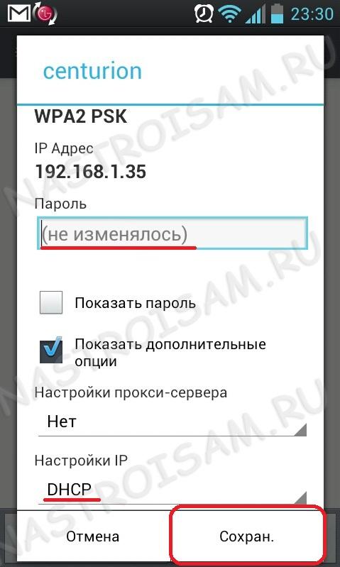 Настройка Wi Fi Для Андроид