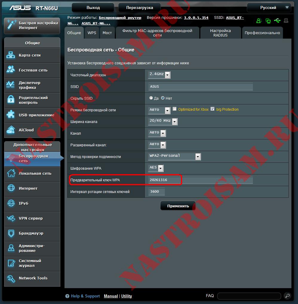asus rt-n66 wifi пароль