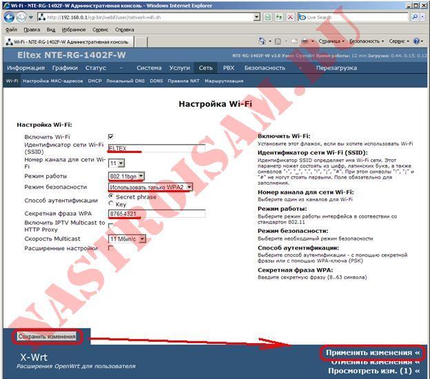 настройка wifi NTE-RG-1402F-W
