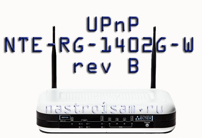 UPnP на Eltex NTE-RG-1402G-W