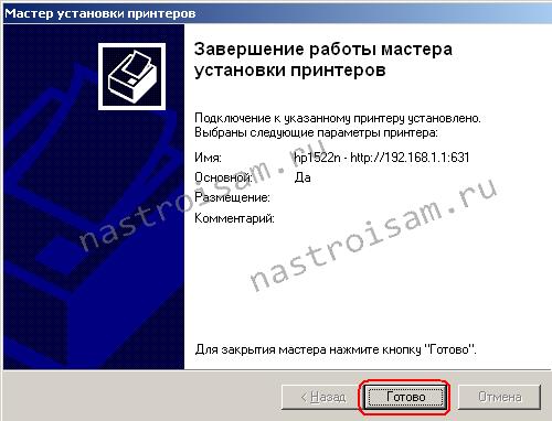 Sagem-fast-2804-printer-009