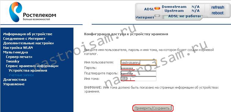 Sagem-fast-2804-usb-0031