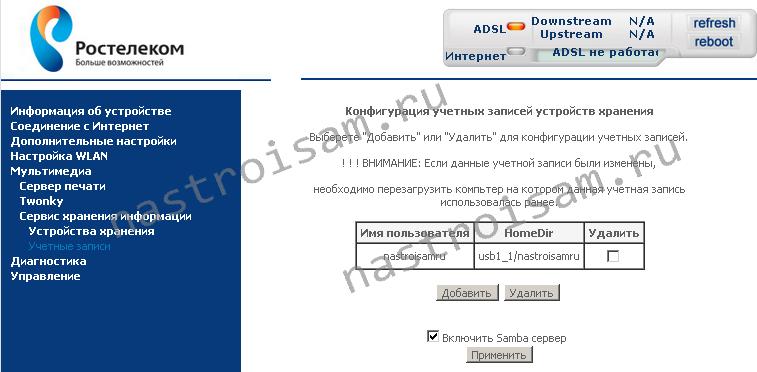 Sagem-fast-2804-usb-0032