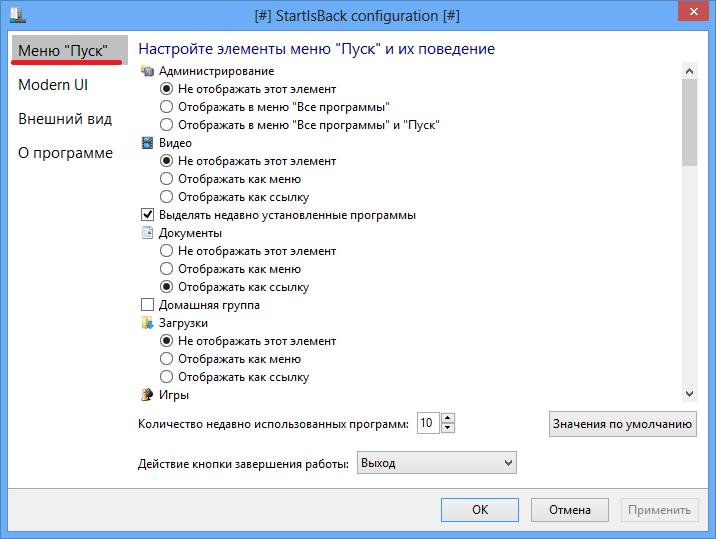Меню Пуск Windows 0.1