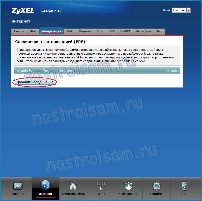 настройка роутера zyxel keenetic ii для подключения по pppoe для ростелеком