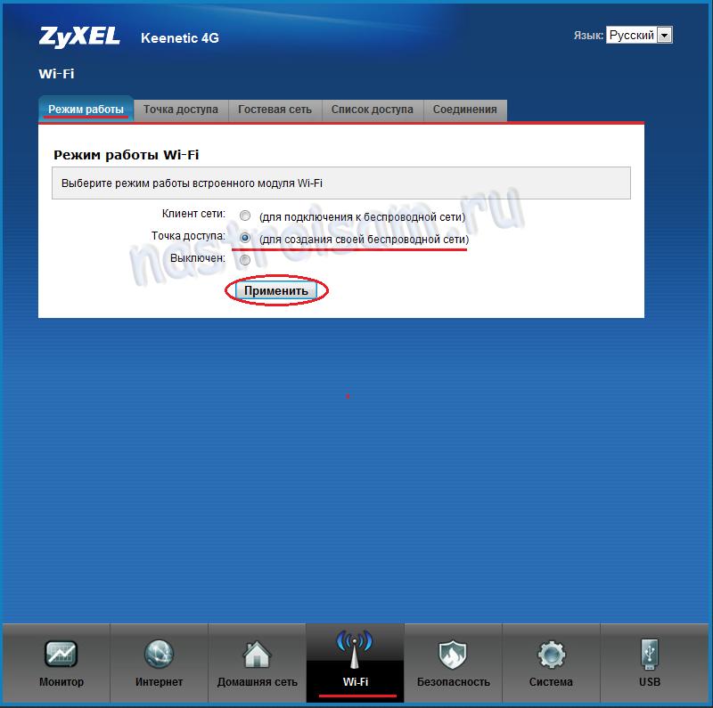 Настройка роутера Zyxel Keenetic Start | Настройка оборудования