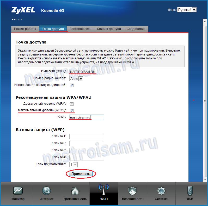 Скачать программу для настройки роутера zyxel