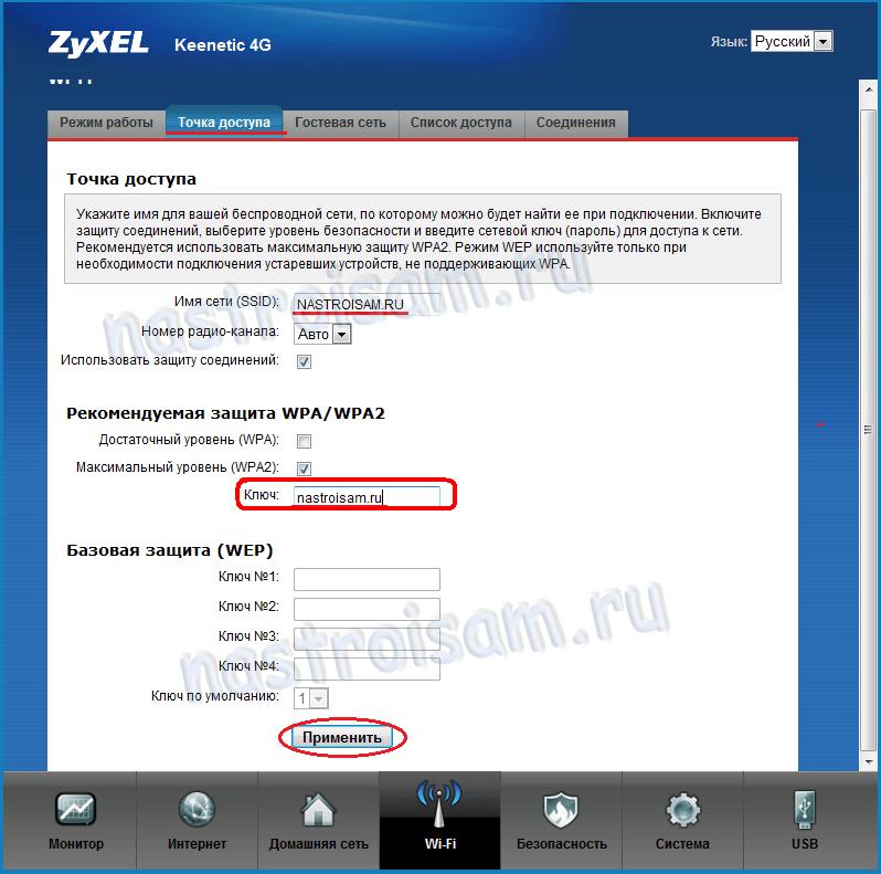 пароль wifi на Zyxel Keenetic 2