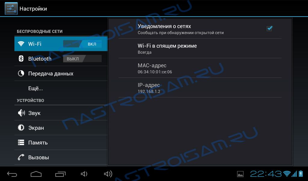 Android wifi интернет
