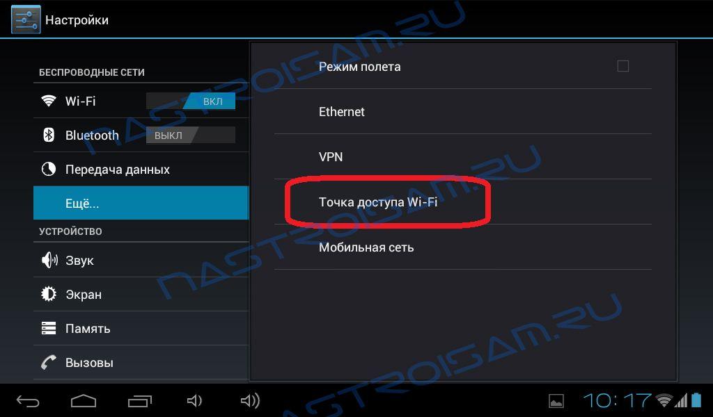 Как раздать Интернет по WiFi с Андроид - 2