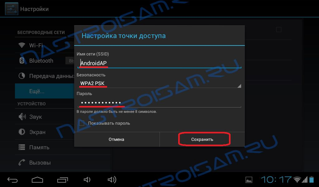 Как раздать Интернет по WiFi с Андроид - 4