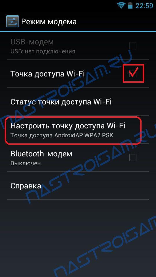 Как раздать Интернет по WiFi с Андроид - 5