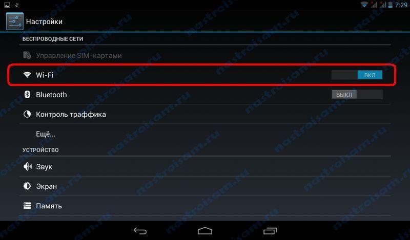 подключить планшет к роутеру  wi-fi
