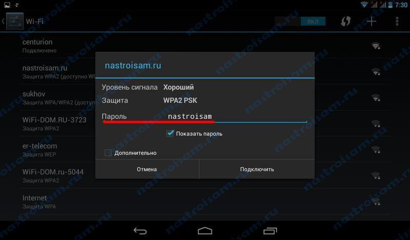 подключить планшет андроид к роутеру  wi-fi