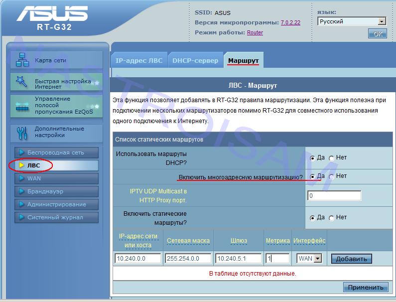 Инструкция Для Asus Rt-G32