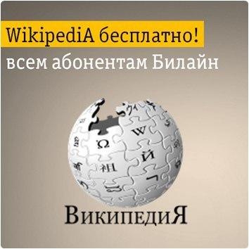 beeline-wikipedia