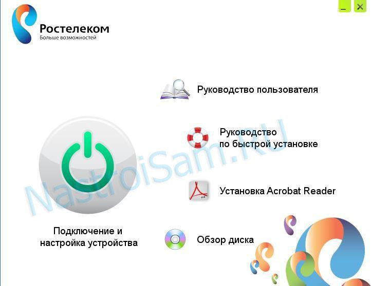Настройка D-Link dir 300 b5 для Ростелеком и Дом.ру