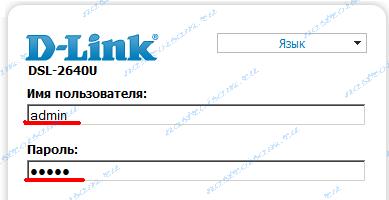 настройка модема d-link dsl-2640