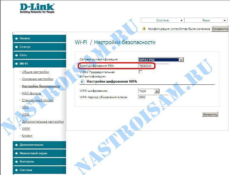 Пароль WiFi на d-link dir-1.2.94