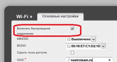 Включить WiFi D-Link
