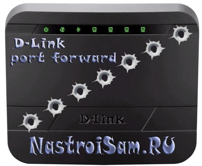 как открыть порт на роутере d-link