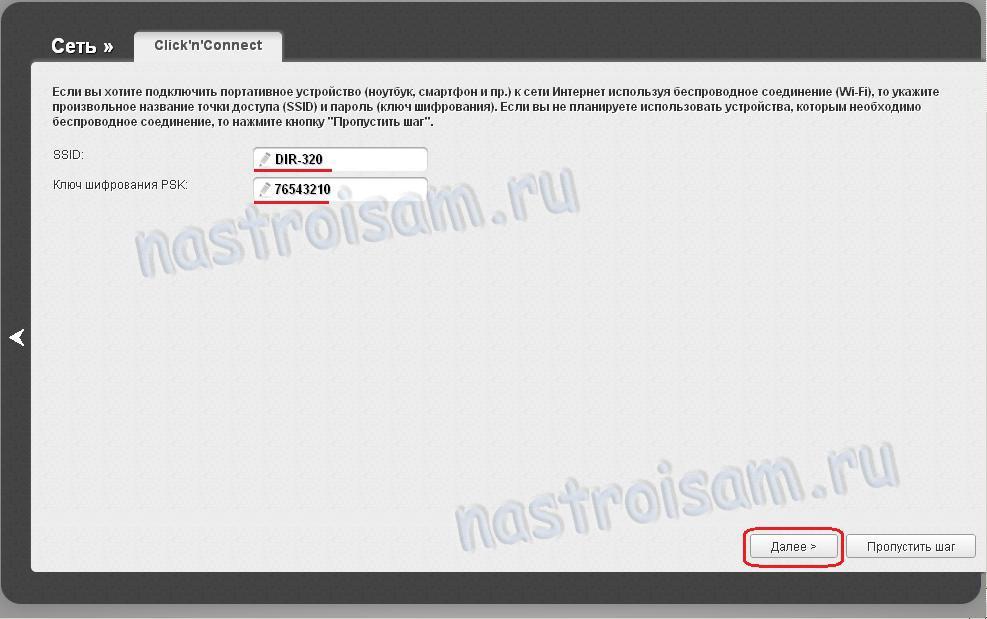 dir-320nru-wifi-7
