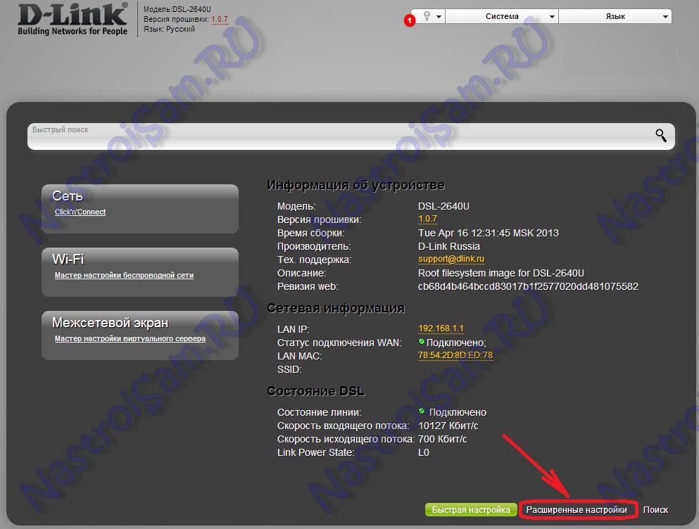 dlink-dsl-2640u-port-001