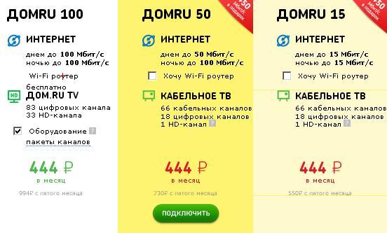 dom.ru_plus_50