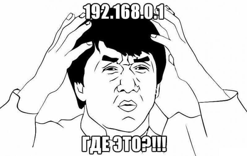 как зайти на 192.168.0.1 admin admin
