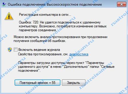 ошибка 720 windows 8 и windows 8.1