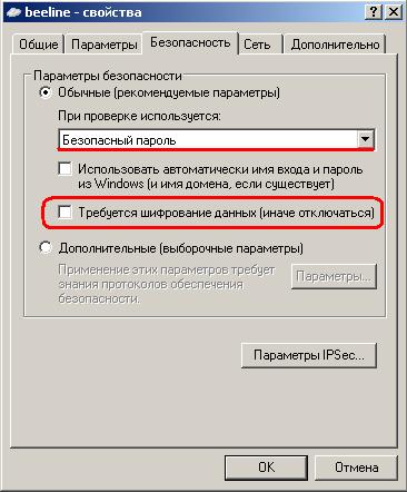 error-800-beeline-002-2