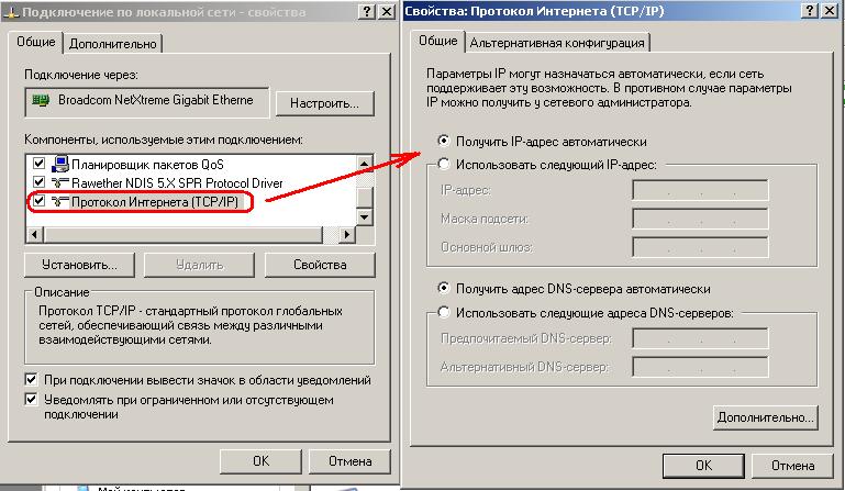 Какой ip адрес у beeline сервера при подключении vpn сделать фирме сайт
