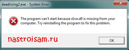библиотека xlive.dll отсутствует