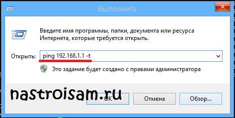 как пропинговать ip-адрес 192.168.1.1