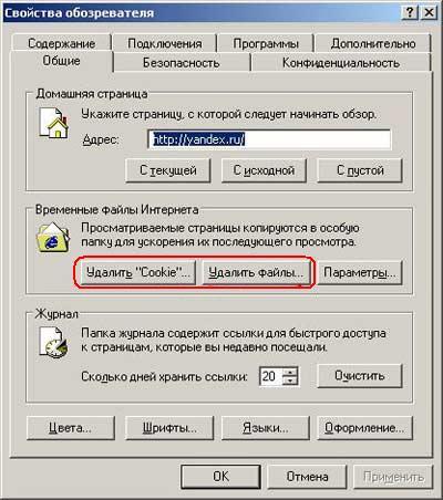 internet-explorer-pochistit-kuki