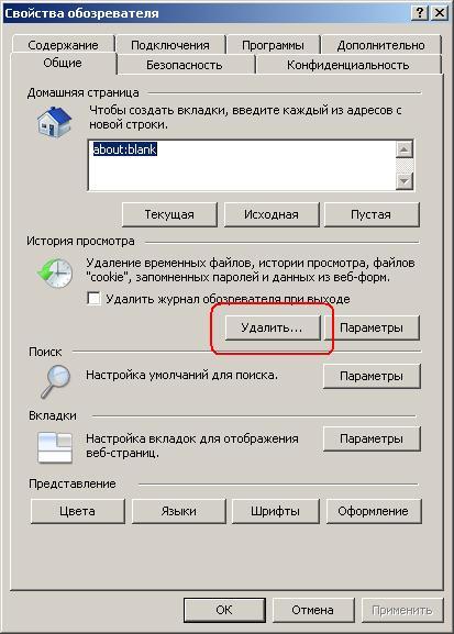 Как удалить cookie в Internet Explorer