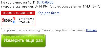 internet_yandex_test2