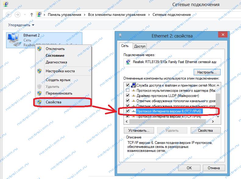 как настроить tcp/ipv6 на windows 7 и windows 8
