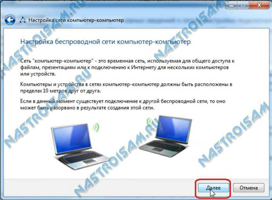 Как раздать WiFi c ноутбука 3