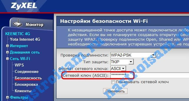 пароль wifi на Zyxel Keenetic