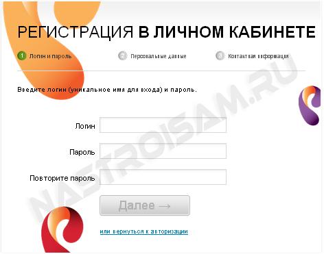 регистрация в лк ростелеком